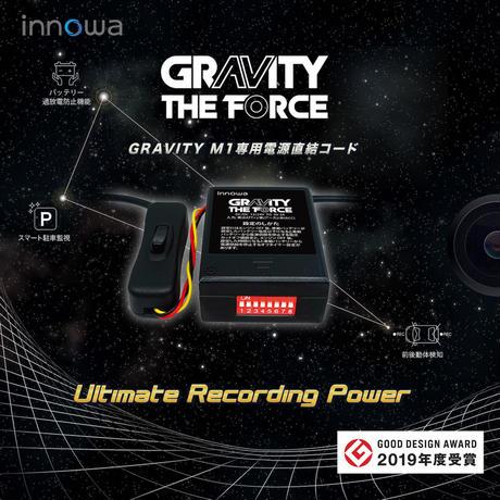 innowa GRAVITY THE FORCE 電源直結コード ドライブレコーダー用 スマート駐車監視 ACC連動 バッテリー過放電防止機能