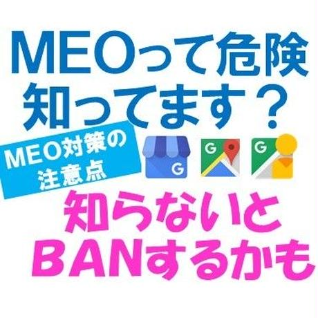MEO(ローカルSEO)代行業者の注意点を話ます 健全で安全運用するために必要なこと注意すべき点など解説します