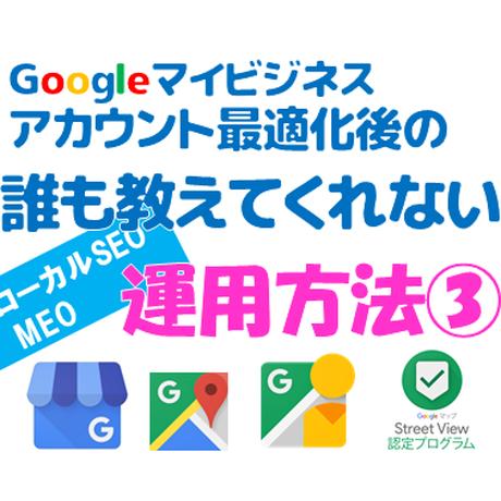 【ローカルSEO対策】Googleマイビジネス運用講座 運用編(3)お客さんとのコミュニケーション