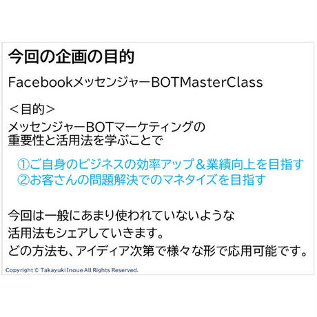 Facebook メッセンジャーBOT MasterClass