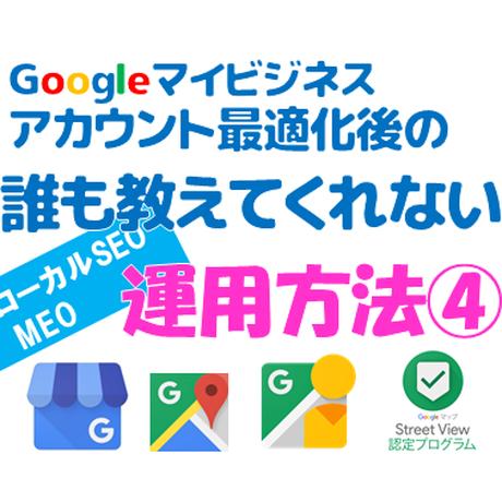 【ローカルSEO対策】Googleマイビジネス運用講座 運用編(4)その他機能編