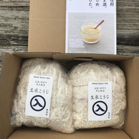 米糀2キロと本1冊