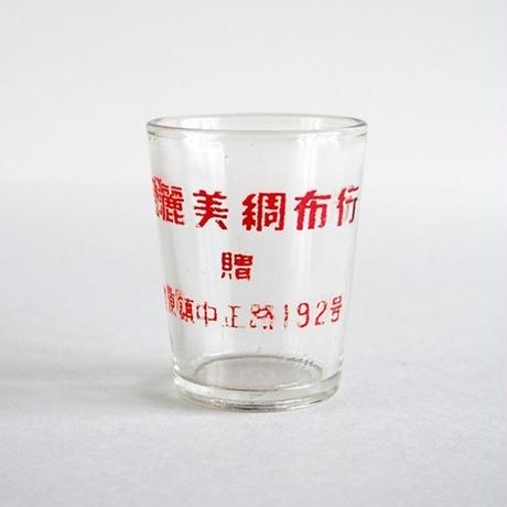 no653   台湾の小さなガラスコップ