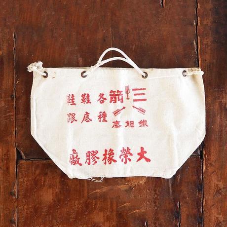 no567  台湾の帆布バッグ