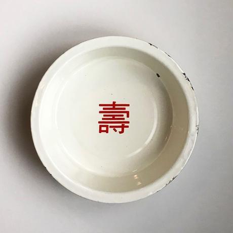 no540  台湾 琺瑯の洗面ボウル
