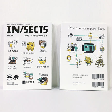 『IN/SECTS』Vol. 6.5 特集 いいお店のつくり方