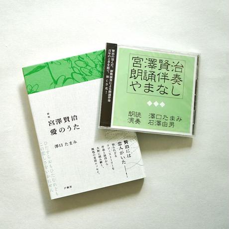 【夕書房】『新版 宮澤賢治 愛のうた』澤口たまみ著+宮沢賢治 朗誦伴奏CDやまなし、限定5セット