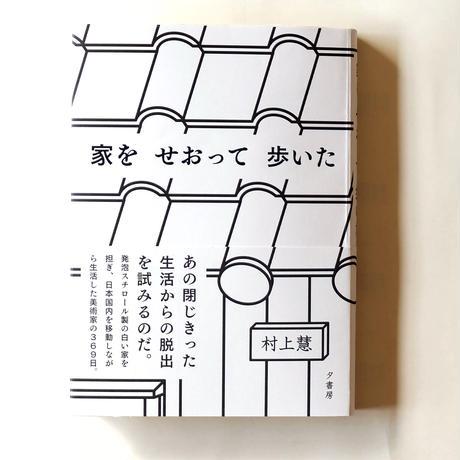 【夕書房】『家をせおって歩いた』村上慧著+じぶんで作るちいさな村上さんの家(ペーパークラフト)、限定5セット