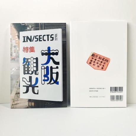『IN/SECTS』Vol. 12  特集 大阪観光