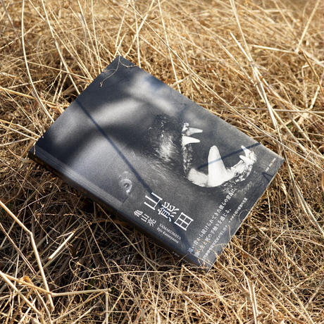 【夕書房】亀山亮写真集『山熊田』+特製ポストカード4種、限定10セット