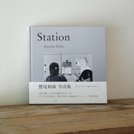 【夕書房】鷲尾和彦写真集『Station』(サイン本)+特製ポストカード1枚+「夕書房通信」第2号、限定10セット