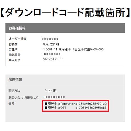 【Steamキー】魔神少女 -Chronicle 2D ACT- Renovation+OSTセット【※お届けに関する告知あり、紹介文を必ずお読みください】