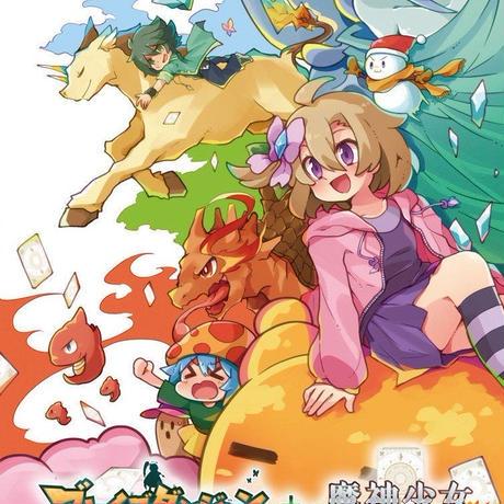 ブレイブダンジョン+魔神少女COMBAT オフィシャルアートブック