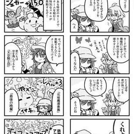 魔神少女シリーズ オフィシャルアンソロジーpetit