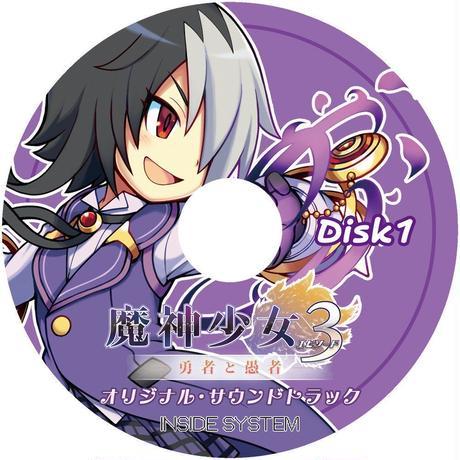 魔神少女エピソード3 -勇者と愚者- オリジナルサウンドトラック