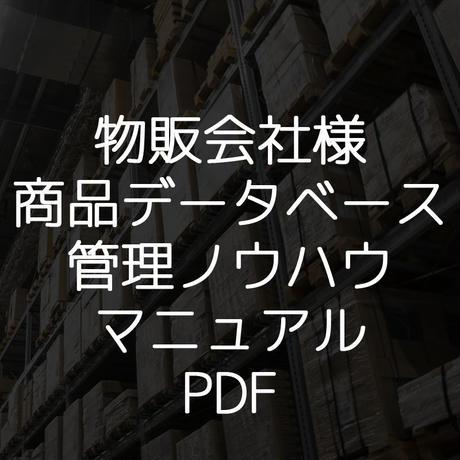 物販会社様商品データベース管理ノウハウマニュアルPDF ver.2017/11/30.pdf ダウンロード販売!