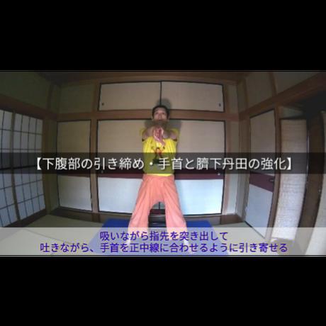 【TPPK体操その④】下腹部の引き締め・手首と臍下丹田の強化