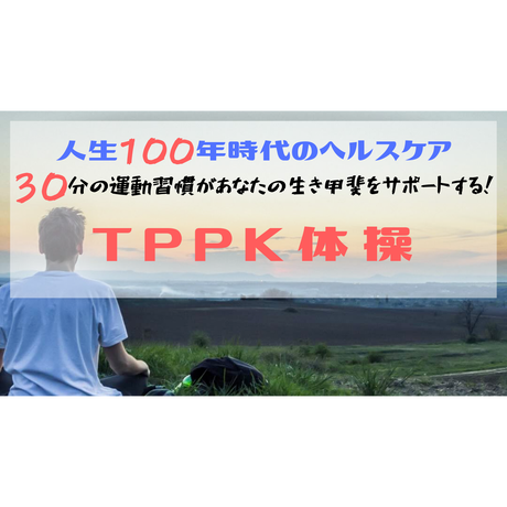 TPPK体操実践の手引書