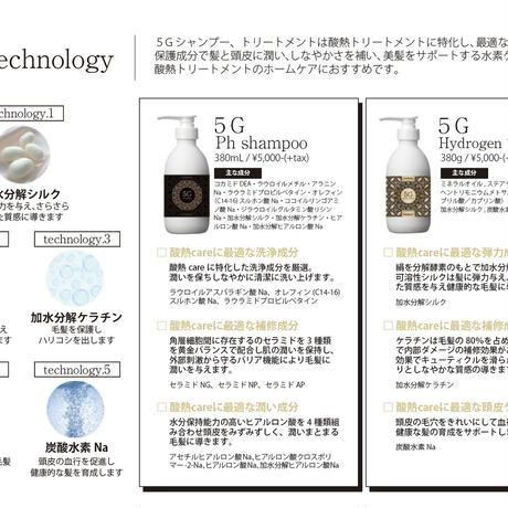 5G 酸熱トリートメント専用 shampoo