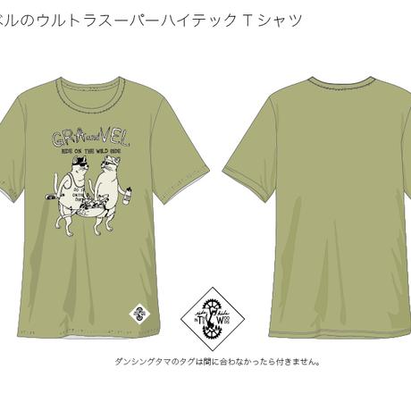 4/14,15の二日間だけの予約注文 グラとベルの乾きやすいTシャツ