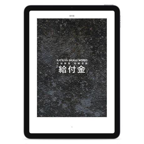 上演台本『給付金』(電子書籍 & PDFデータ)