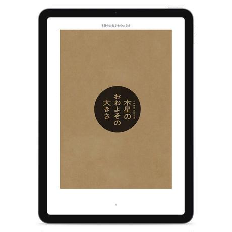上演台本『木星のおおよその大きさ』(電子書籍 & PDFデータ)
