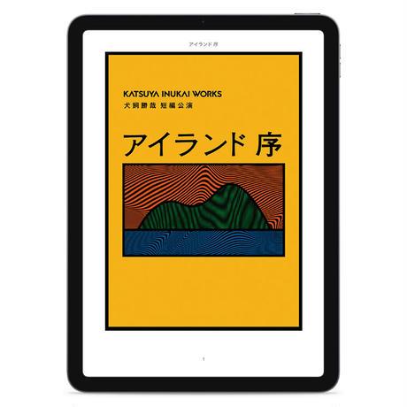 上演台本『アイランド 序』(電子書籍 & PDFデータ)