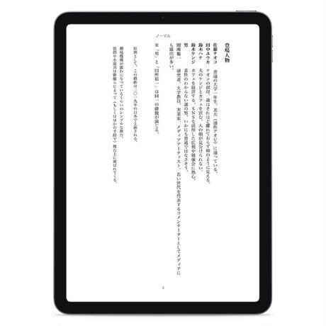 上演台本『ノーマル』(電子書籍 & PDFデータ)