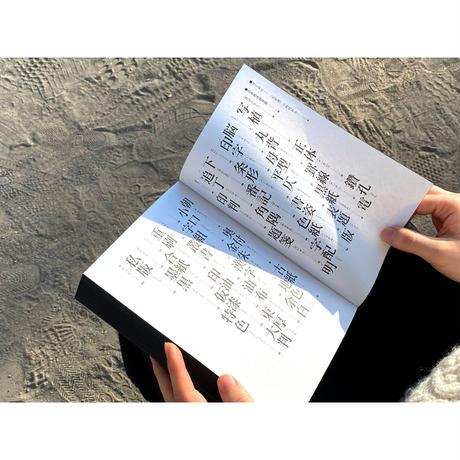 西野嘉章『書姿考――拙著造本篇』(残部少数)