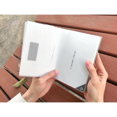 『光と私語』特製ペーパー「雷乃発声/区境を越える」