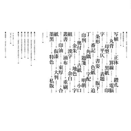 西野嘉章『書姿考――拙著造本篇』(小口塗りなし)※極少部数