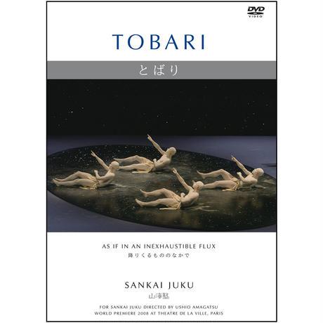 とばり [DVD-NTSC版]日本、北米、カナダなどに対応