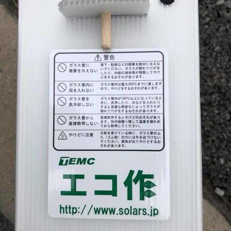 ソーラークッカー「エコ作500」送料無料✨