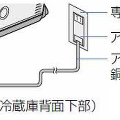 冷蔵庫専用アースコード3m Y-Y端子付 コード白