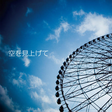 空を見上げて