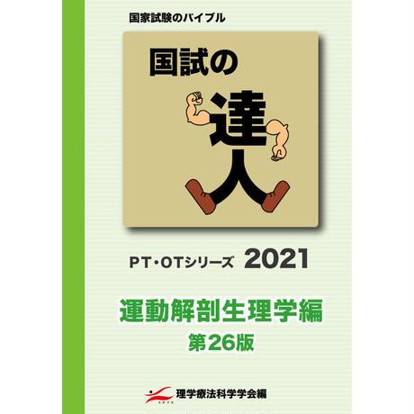 国試の達人 PT・OTシリーズ2021 運動解剖生理学編 第26版