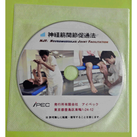 神経筋関節促通法─統合した概念に基づいた新しい運動療法 (DVD付属)