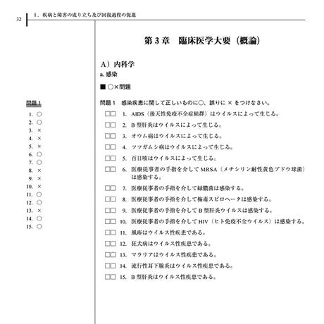 臨床医学ワークブック 第2版
