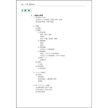 国試の達人 PTシリーズ2021 理学療法編 第21版