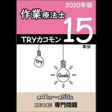 TRYカコモン15年分 作業療法士 国家試験専門問題(第41~55回)