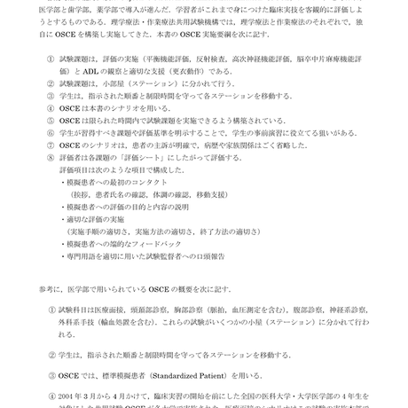 作業療法学OSCE基準マニュアル 第1版