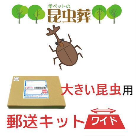 昆虫葬郵送キットワイド
