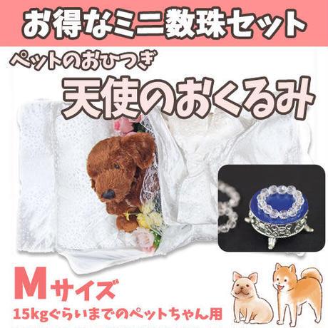 【Mサイズ】天使のはごろも おくるみwith手作りミニ数珠SET