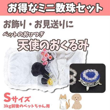 【Sサイズ】天使のはごろも おくるみwith手作りミニ数珠SET