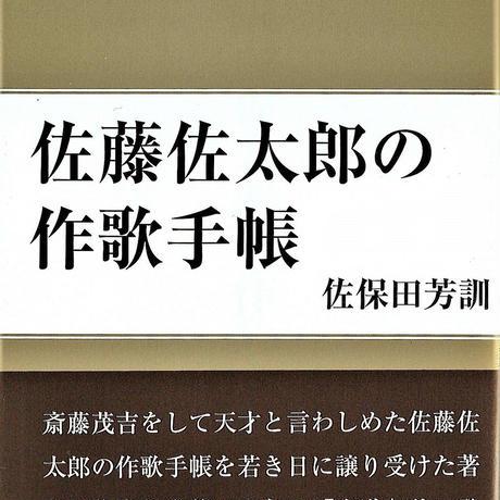 佐保田芳訓著『佐藤佐太郎の作家手帳』