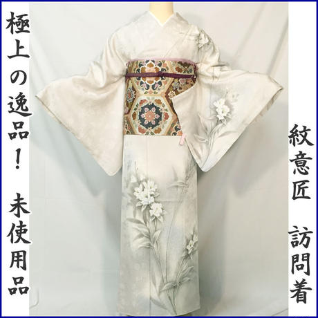 ◆極上の逸品!最高級紋意匠 訪問着◆しつけ付・未使用品 06mh70