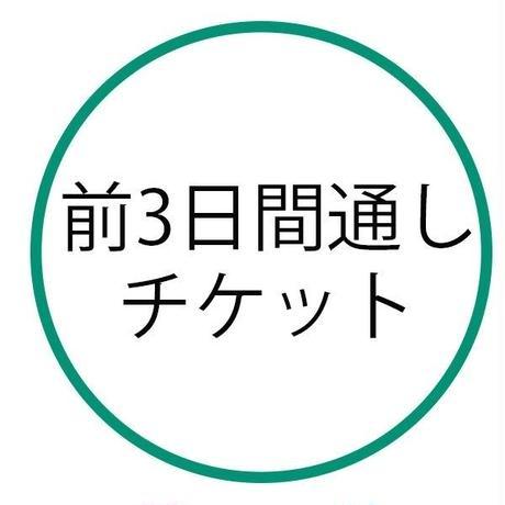 【前】3日間通しチケット(5/12、6/7、6/8)