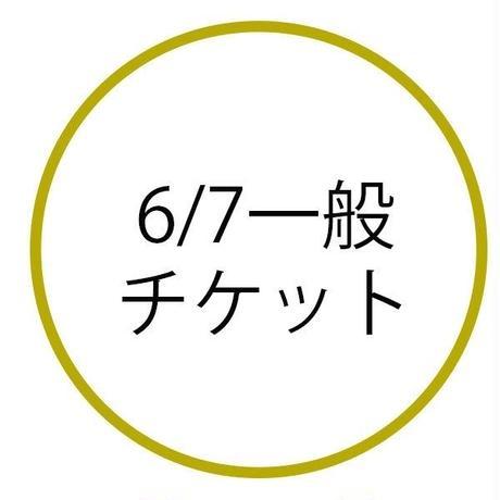【6/7】一般チケット