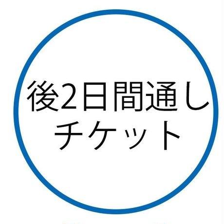 【後】2日間通しチケット(6/8、6/9)