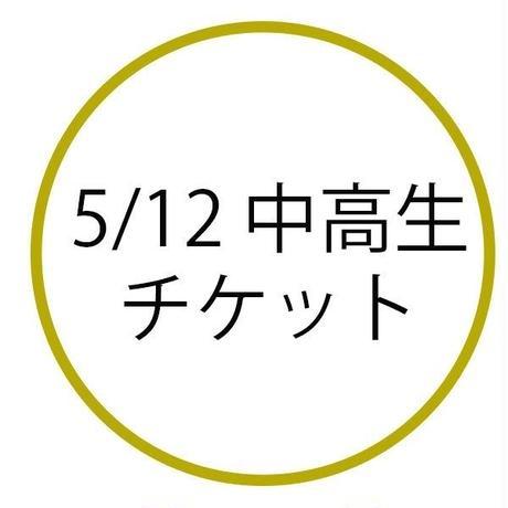 【5/12】中高生チケット